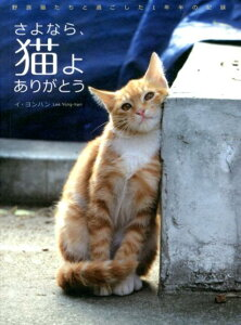 【楽天ブックスならいつでも送料無料】さよなら、猫よありがとう [ イヨンハン ]