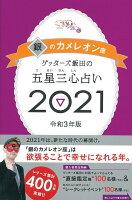 ゲッターズ飯田の五星三心占い2021銀のカメレオン座