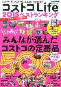 【楽天ブックスならいつでも送料無料】コストコLife 2015 ベストランキング [ 学研パブリッシ...