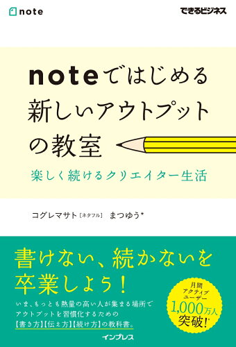 noteではじめる新しいアウトプットの教室
