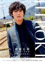 HIROKI 猪野広樹ファースト写真集 (TOKYO NEWS MOOK)