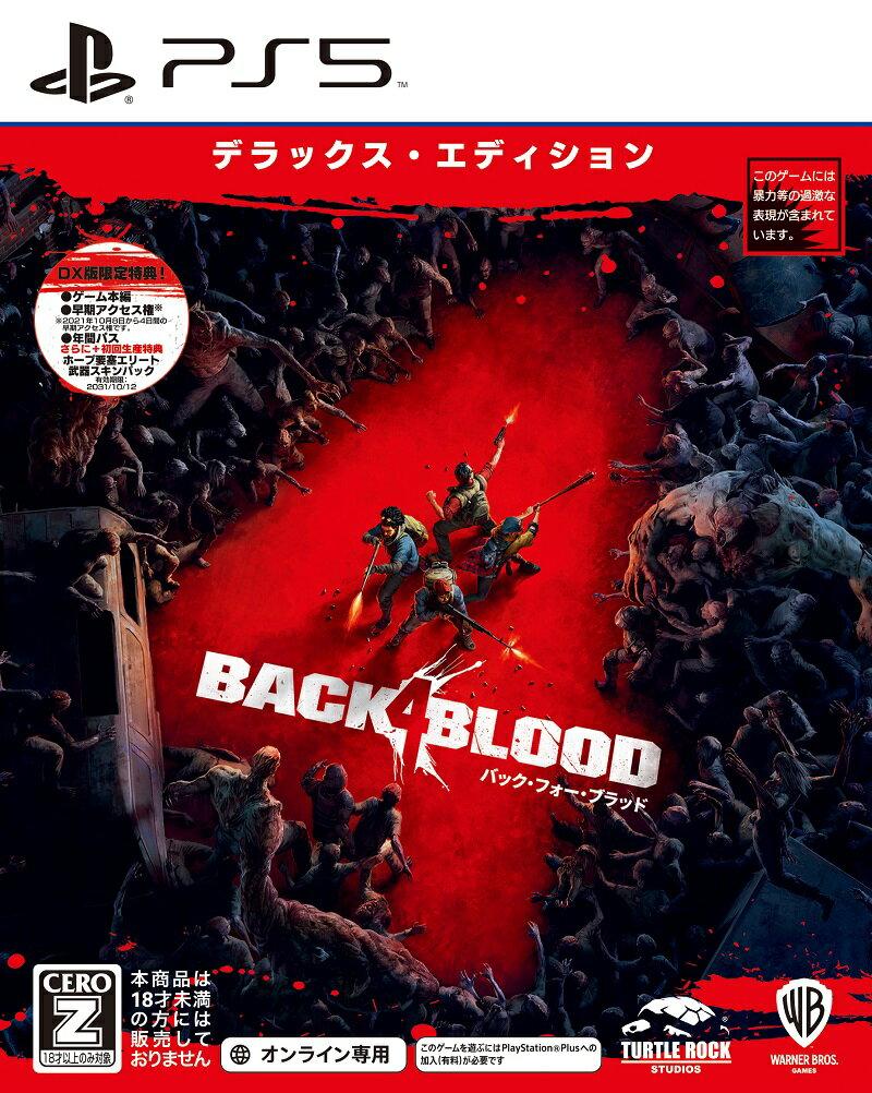 【特典】バック・フォー・ブラッド デラックス・エディション PS5版(【予約同梱特典】DLC:ホープ要塞エリート武器スキンパック)