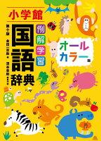 例解学習国語辞典【第10版・オールカラー版】