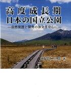 高度成長期日本の国立公園