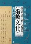 前近代東アジアにおける〈術数文化〉 (アジア遊学 244) [ 水口幹記 ]