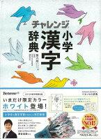 【バーゲン本】コンパクト版 小学漢字辞典 ホワイト 第六版 チャレンジ