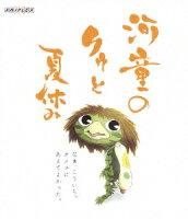 河童のクゥと夏休み【Blu-ray】