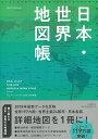 日本・世界地図帳(2018-19年版) DUAL ATLAS (ASA...