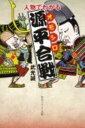 人物でわかるオモシロ源平合戦 (角川文庫 角川ソフィア文庫) [ 武光誠 ]