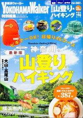 【楽天ブックスならいつでも送料無料】神奈川の山登り&ハイキング最新版