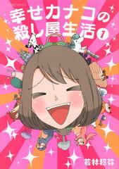 幸せカナコの殺し屋生活 ネタバレ1巻11〜12話・おまけ・13話 カナコ、初めての一人任務!