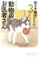 『動物のお医者さん(3) 愛蔵版』の画像