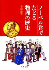 【送料無料】ノーベル賞でたどる物理の歴史 [ 小山慶太 ]