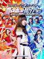 HKT48夏のホールツアー2016〜HKTがAKB48グループを離脱?国民投票コンサート〜