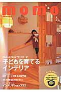 【楽天ブックスならいつでも送料無料】momo(vol.9)