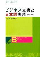 ビジネス文書と日本語表現改訂2版