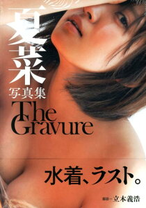 The Gravure [ 立木義浩 ]