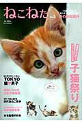 【送料無料】ねこねた(vol.5)