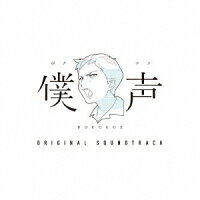 僕声 ORIGINAL SOUNDTRACK