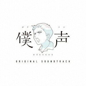 僕声 ORIGINAL SOUNDTRACK [ (オリジナル・サウンドトラック) ]
