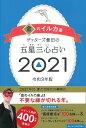 ゲッターズ飯田の五星三心占い2021金のイルカ座 [ ゲッタ