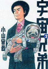 宇宙兄弟(2)