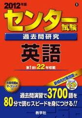 センター試験過去問研究英語(2012)