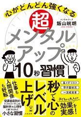 「超メンタルアップ10秒習慣 心がどんどん強くなる」飯山晄朗