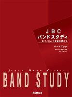 JBC バンドスタディ パートブック アルトクラリネット