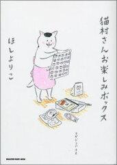 【送料無料】猫村さんお楽しみボックス 【猫村さんカレンダー2012入り】