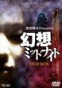 幻想ミッドナイト DVD BOX [ 河合美智子 ]