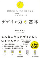 9784534057112 - デザインのセオリー (理論)・基礎が学べる書籍・本まとめ