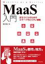 MaaS入門: まちづくりのためのスマートモビリティ戦略 [ 森口 将之 ]