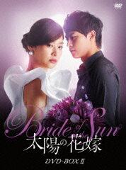 【楽天ブックスならいつでも送料無料】太陽の花嫁 DVD-BOXII [ チャン・シニョン ]