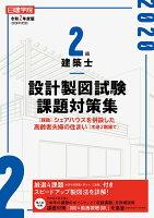 2級建築士 設計製図試験課題対策集 令和2年度版