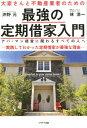 楽天ブックスで買える「最強の定期借家入門改題初版 大家さんと不動産業者のための [ 吉田修平 ]」の画像です。価格は1,650円になります。