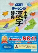 カラー版 チャレンジ小学漢字辞典