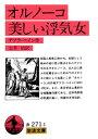 オルノーコ・美しい浮気女 (岩波文庫 赤271-1) [ アフラ・ベイン ]