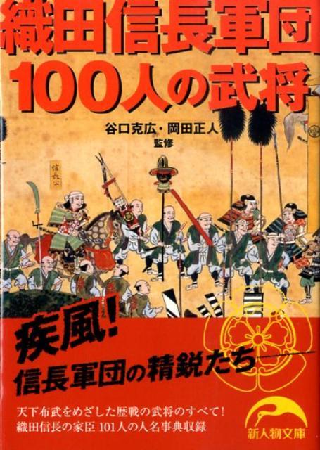 「織田信長軍団100人の武将」の表紙