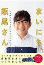 [日めくり]まいにち、飯尾さん 好き勝手に生きてるだけのおじさんの31日。 [ 飯尾和樹 ]