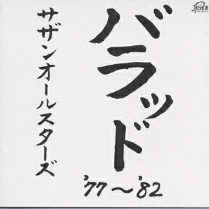 バラッド '77〜'82 [ サザンオールスターズ ]