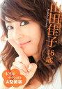 【送料無料】美魔女山田佳子46歳本当はナイショのA型美容 [ 山田佳子 ]
