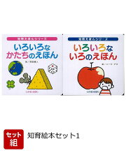 【バーゲン本】知育絵本セット1