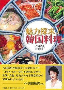 【バーゲン本】魅力探求!韓国料理 [ 八田 靖史 ]