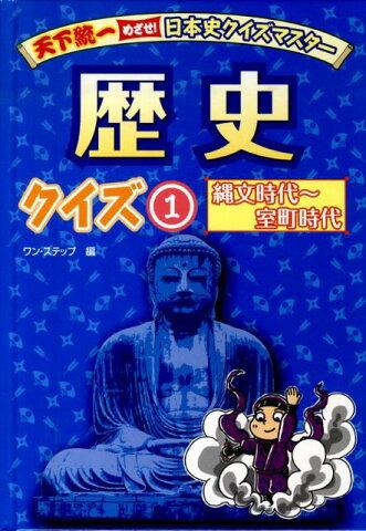 天下統一めざせ!日本史クイズマスター歴史クイズ(1(縄文時代〜室町時代)) [ ワン・ステップ ]