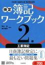 検定簿記ワークブック/2級工業簿記 [ 岡本 清 ]...