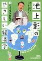 池上彰のやさしい経済学(2)