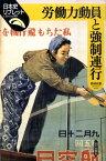 労働力動員と強制連行 (日本史リブレット) [ 西成田豊 ]