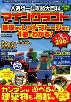 人気ゲーム攻略大百科マインクラフト基礎からレッドストーンまで1冊でわかる!