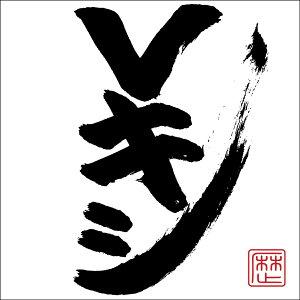Vキシ (CD+DVD+手書きジャケット)